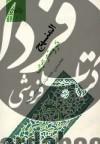 المنهج (نثر و شعر عربی)
