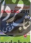 آموزش جامع AutoCAD 2011