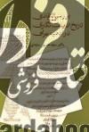 بررسی انتقادی تاریخ ادبیات نگاری در ادب عربی