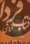 تفاوت ترجمه های قرآن از منظر ایدئولوژیک