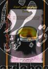 نورولوژی بالینی امینوف 2009