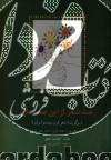 صد شعر از این صد سال (برگزیده شعر قرن بیستم ایران)