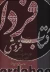 فرهنگ ایران زمین (15جلدی)