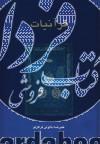 قرآنیات