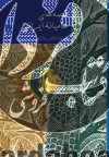 قصه های عامیانه ایرانی