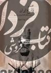 مختصر تاریخ ایران در دوره افشاریه و زندیه