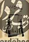 مروری کوتاه بر تاریخ ایران