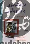 فارماکولوژی پایه و بالینی (جلد دوم)
