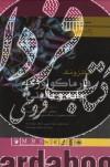 فارماکولوژی پایه و بالینی2009(جلد دوم)
