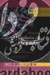 فارماکولوژی پایه و بالینی2009(جلد اول)