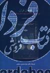 گفتمان قرآن
