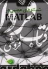 شبکه های عصبی در MATLAB