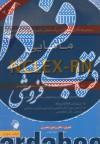 مجموعه کامل سوالات و پاسخهای تشریحی دروس تخصصی ماماییNCLEX-RC2008