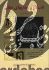 طب کار و بیماریهای شغلی(جلد اول)