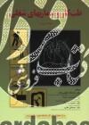 طب کار و بیماریهای شغلی (جلد دوم)