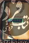 تاریخ فلاسفه ایرانی (از آغاز اسلام تا امروز)