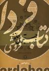 در جستجوی حافظ (2جلدی)