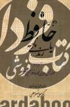 دیوان حافظ یا رندی نامه