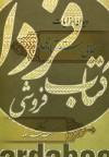 دیوان غزلیات سحابی استرآبادی