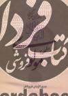 رساله در تحقیق احوال و زندگانی مولانا جلال الدین محمد مشهور به مولوی