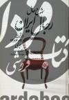 شرح حال رجال ایران (6جلدی)