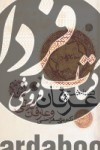 شناخت عرفان و عارفان ایرانی