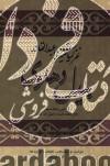 غزلیات میرزا عبدالقادر بیدل دهلوی (2جلدی)
