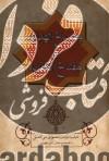 مصباح الهدایه و مفتاح الکفایه
