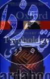 فرهنگ روانشناسی آکسفورد