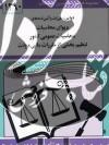 قوانین،مقررات و آئین نامه های دیوان محاسبات عمومی کشور 1392