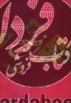 دیوان کامل افصح الشعراء میرزا عبدالجواد جودی خراسانی