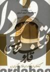 ادبیات کهن ایرانی- قابوسنامه