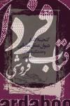 گنجینه الاسرار دیوان عمان سامانی