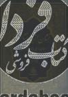 نشان از بی نشانها (2جلدی)