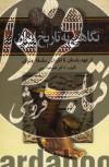 نگاهی به تاریخ ایران(ازعهدباستان)