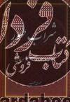 شراب طهور- سلوک در صراط مستقیم عرفان