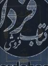 کاشف الاسرار (2جلدی)