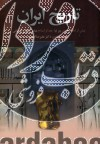تاریخ ایران- از آغاز تا انقراض قاجاریه