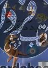 فرهنگ نامه طلایی (کلید دانش)،(2جلدی)