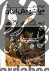 فرهنگ نامه ی حیات وحش ایران