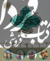 قصه های قرآنی راه و چاه