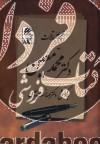مجموعه مقالات دکتر محمد معین (2جلدی)