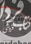 آموزش کاربردی AutoCAD