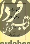 کیمیا و عرفان در سرزمین اسلام