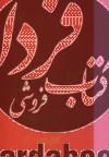 تاریخ بیست ساله ایران (8جلدی)