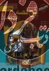 پنج قصه از قرآن مجید (2جلدی)