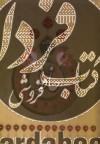 فالنامه کامل دیوان حافظ- قابدار / فراروی
