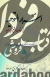 اسرارالتوحید (فی مقامات الشیخ ابی سعید)