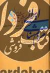 مردم شناسی ایرانی