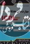 مهارت های هفتگانه ICDL 2007